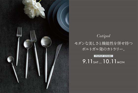 アクタス・豊洲店で「Cutipol(クチポール)」のポップアップ開催。