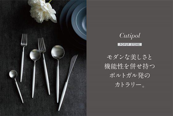 アクタス・二子玉川店で「Cutipol(クチポール)」のポップアップ開催。