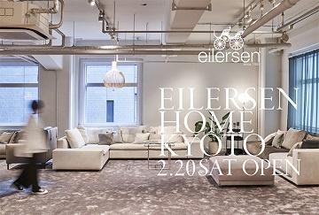 アクタス・京都店に「eilersen home KYOTO」がオープン