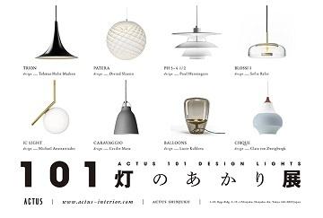 アクタス・新宿店で「101灯のあかり展」を開催