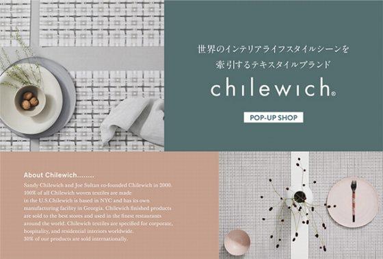 chilewich(チルウィッチ)のポップアップ開催。
