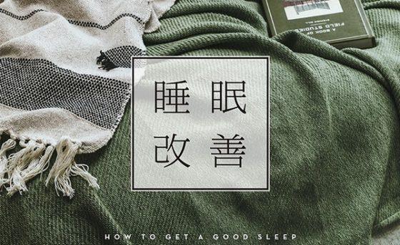 アクタス・豊洲店で「睡眠改善」のポップアップ開催。
