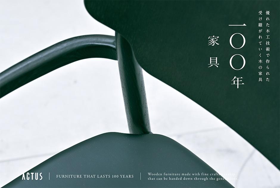 優れた木工技術で作られた、受け継がれていく木の家具「100年家具」