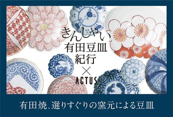 アクタス・大阪空港店に「きんしゃい有田豆皿紀行」ポップアップを開催