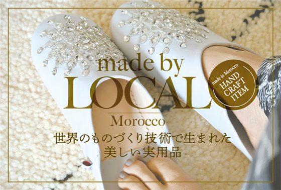 モロッコの伝統的手法で作られた生活雑貨が揃う「Made by Local」のポップアップを開催。