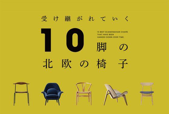 「受け継がれていく10脚の北欧の椅子展」開催