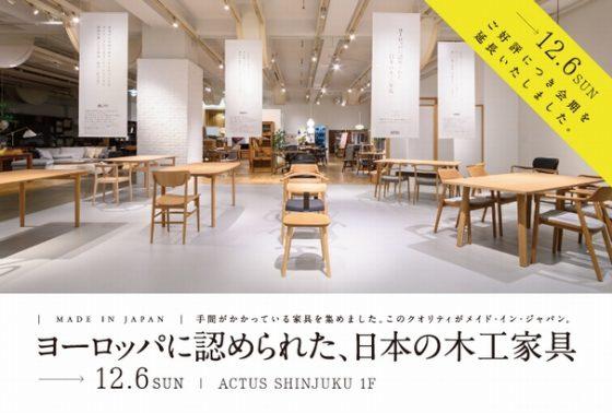 アクタス・新宿店に「ヨーロッパに認められた、日本の木工家具」が集結。