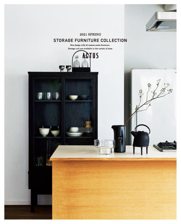 ストレージ家具