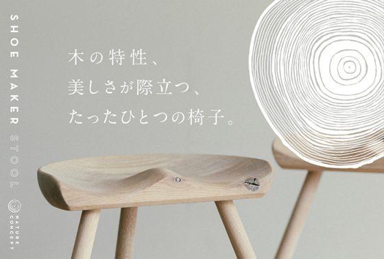 """木の特性、美しさが際立つ""""一点もの""""のSHOEMAKER STOOLを集めたポップアップを開催"""