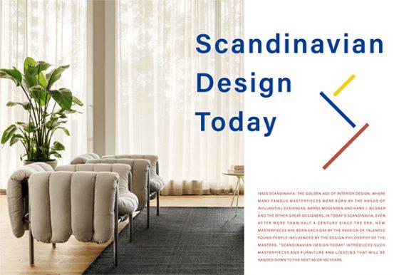 Scandinavian design today|京都店10月23日(金)・福岡店10月30日(土)START