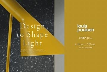 アクタス・六甲店で、louis poulsenの灯りを集めた「北欧の灯り展」開催!