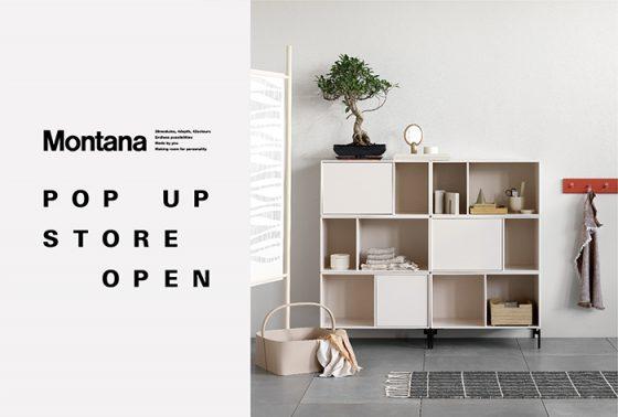 アクタス・青山店でデンマークを代表する収納家具「MONTANA(モンタナ)」のポップアップ開催