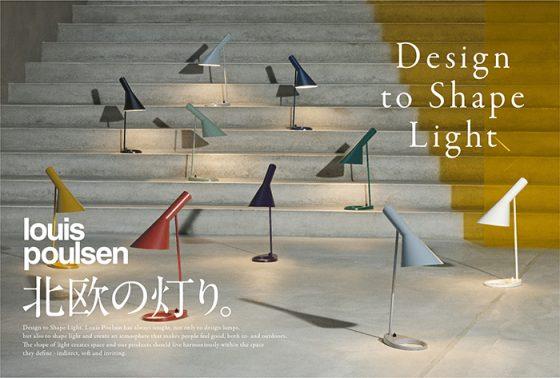 louis poulsenの灯りを集めた「北欧の灯り展」開催。