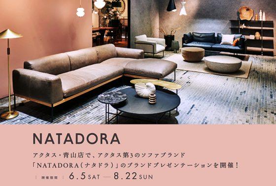 アクタス・青山店で、アクタス第3のソファブランド「NATADORA(ナタドラ」のブランドプレゼンテーション開催!