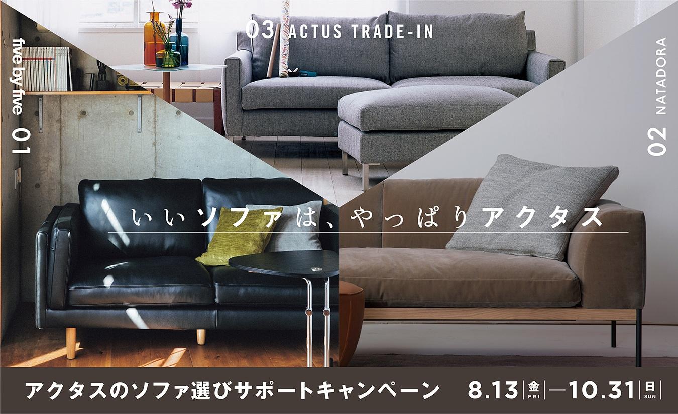 アクタス,家具,北欧.インテリア,インテリアショップ,暮らし,ソファ,買い替え,引っ越し