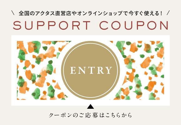 クーポン応募/お買い物金額(税込)に応じて最大2万円OFF!<br /> <br />