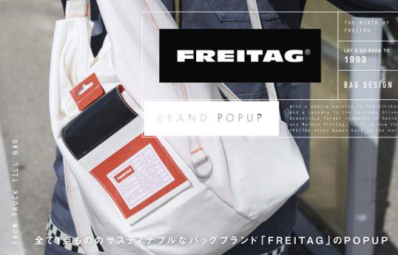 スローハウス・天王洲で「FREITAG(フライターグ)」のポップアップ開催。