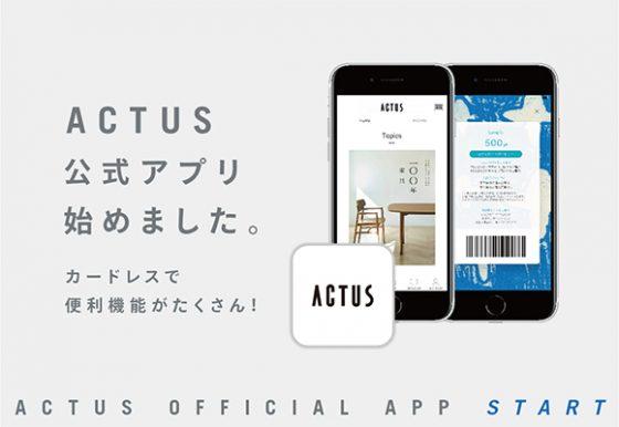 アクタス公式アプリ始めました