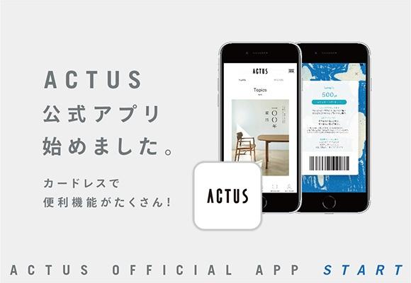 アクタス公式アプリ/ダウンロードはこちらから