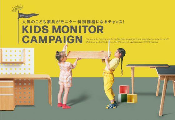 11月30日まで!子ども家具がモニター特別価格で購入できます
