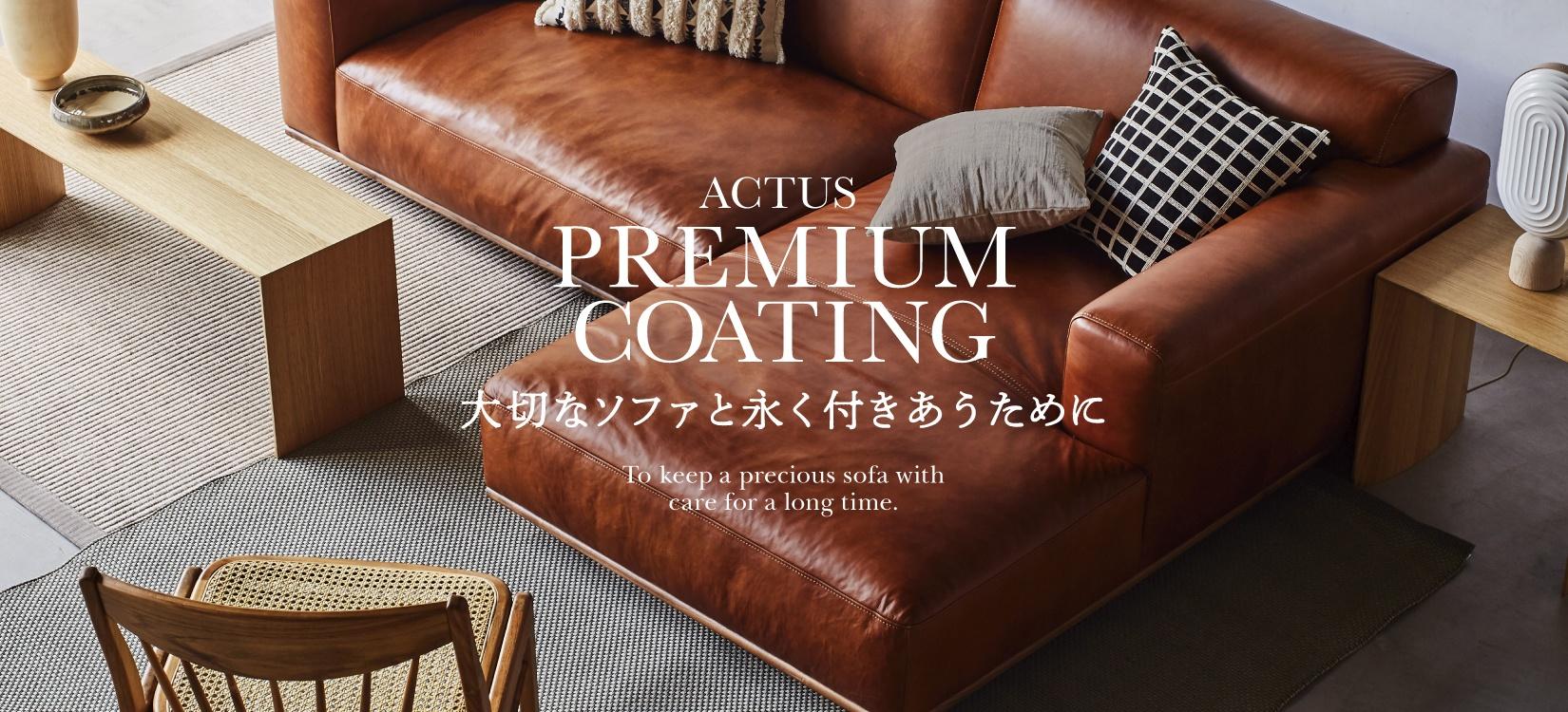 INTERIOR GUARD / 大切なソファーと永く付き合うために