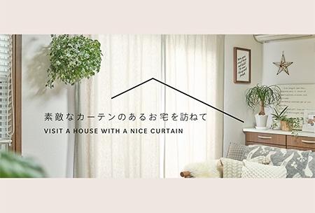 素敵なカーテンのあるお宅を訪ねて