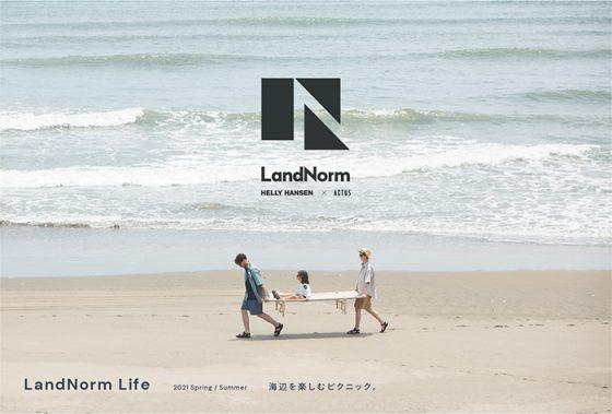 ACTUSとHELLY HANSENのコラボレーションコレクション「LandNorm(ランドノーム)」のポップアップを開催。