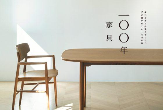 100年家具