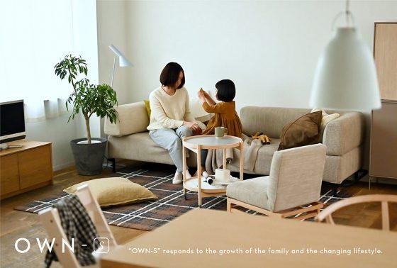 OWN-S 変化していく暮らしに応える家具