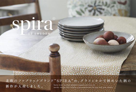 スウェーデン生まれのテキスタイルブランド「Spira(スピラ)」の新作を集めたポップアップを開催