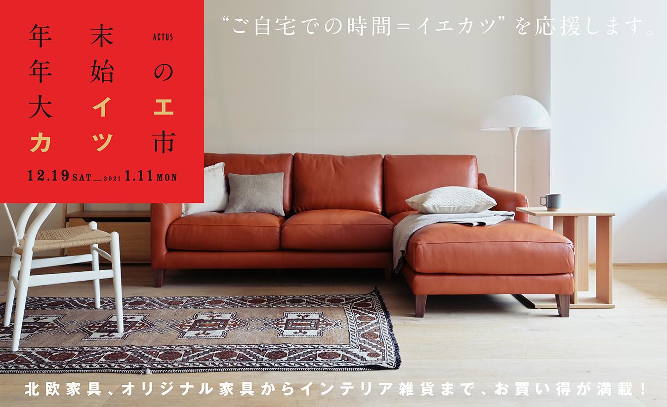 セール,winter sale,アクタス,家具,北欧.インテリア,インテリアショップ,暮らし,ソファ,テーブル,チェア,椅子