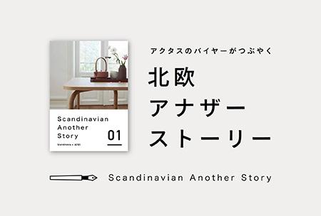 北欧 スカンジナビアン コラム 家具 雑貨 開発ストーリー