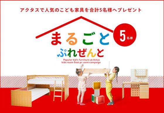 人気の子ども家具を5名様へプレゼント