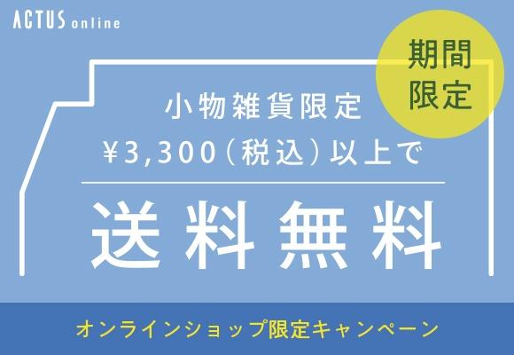 オンラインショップ期間限定・雑貨送料無料キャンペーン!