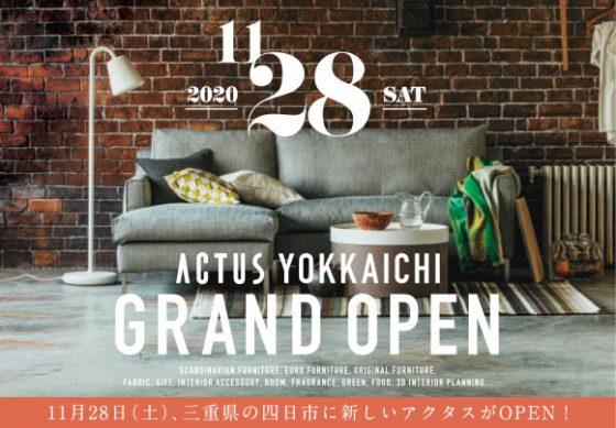 アクタス・四日市店 GRAND OPEN