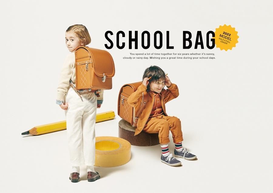 アクタスのスクールバッグ