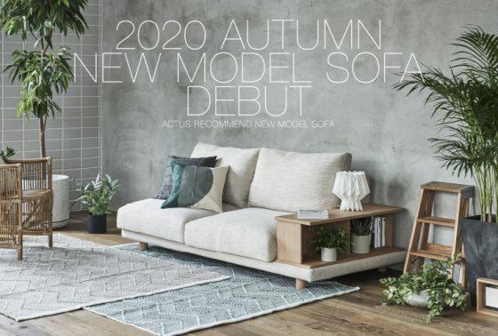 2020年秋の新作ソファ
