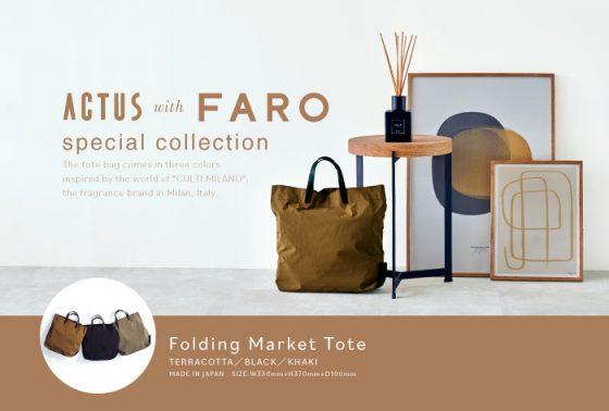 アクタス・新宿店でFAROのコラボレーションで生まれたミニマルなバッグ「Folding Marketing Tote」のポップアップ開催中。